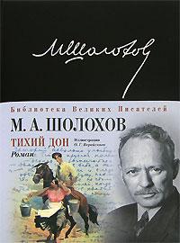 M._A._Sholohov__Tihij_Don (200x270, 18Kb)