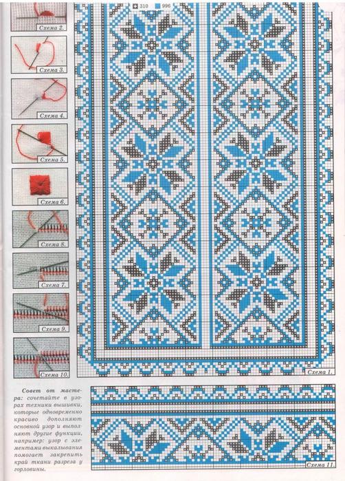Заготовки (схемы для вышивки)