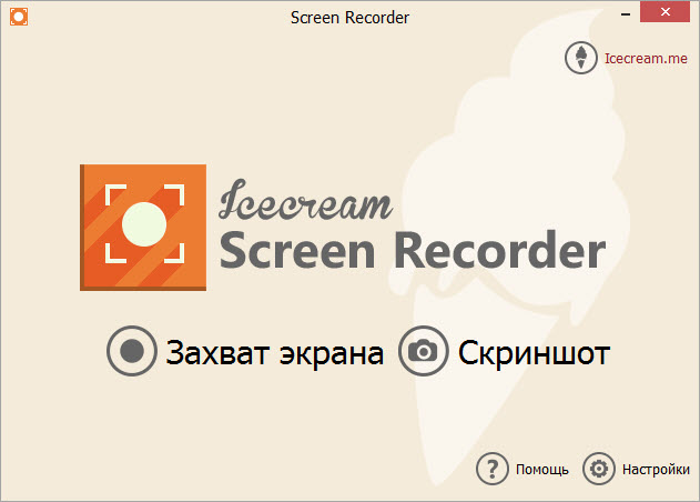 icecreamscreenrecorder1 (631x452, 45Kb)