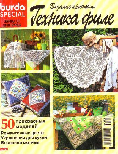 Burda special - E496 - 1998_RUS - Вязание крючком Техника филе_1 (397x520, 310Kb)