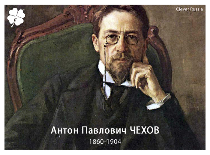 anton-pavlovich-chehov-clever-russia1 (700x517, 304Kb)