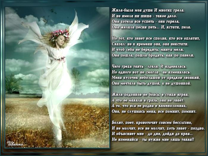 Обнажить Душу Стихи