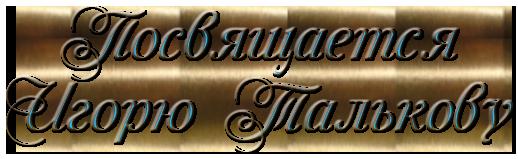посвяшается Игорю Талькову (518x159, 143Kb)