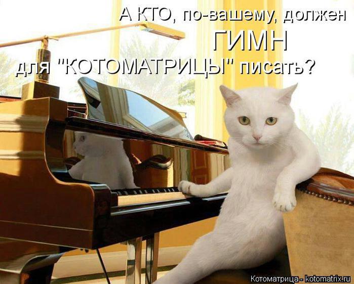 kotomatritsa_Sa (700x562, 58Kb)