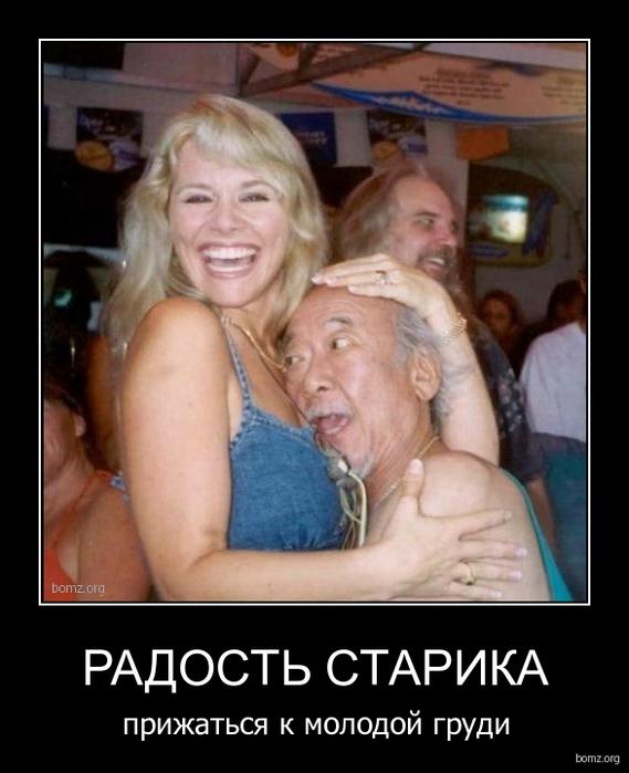 Старик на приёме у молодой 2 фотография