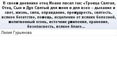 mail_68457510_V-svoem-dnevnike-otec-Ioann-pisal-tak_-_Troica-Svataa-Otec-Syn-i-Duh-Svatyj-dla-mena-i-dla-vseh---dyhanie-i-svet-zizn-sila-opravdanie-premudrost-svatost-vsakoe-bogatstvo-pomos-iscelenie (400x209, 13Kb)