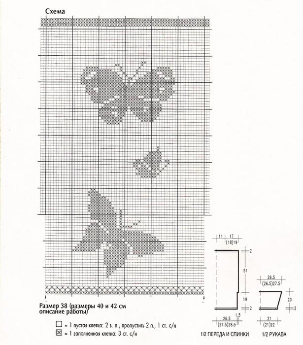 Филейный узор крючком схема бабочка
