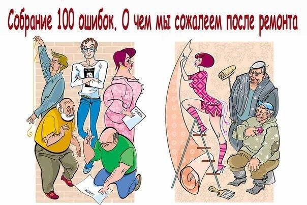 СОБРАНИЕ 100 ОШИБОК. О ЧЕМ МЫ СОЖАЛЕЕМ ПОСЛЕ РЕМОНТА (604x403, 75Kb)