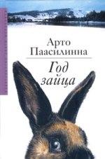 5680177_1__Arto_Paasilinna__God_zajtsa (150x227, 9Kb)