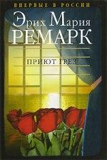 5680177_1__Erih_Mariya_Remark__Priyut_Grez (150x225, 12Kb)