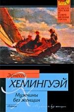 5680177_1__Ernest_Heminguej__Muzhchiny_bez_zhenschin_1_ (150x227, 19Kb)