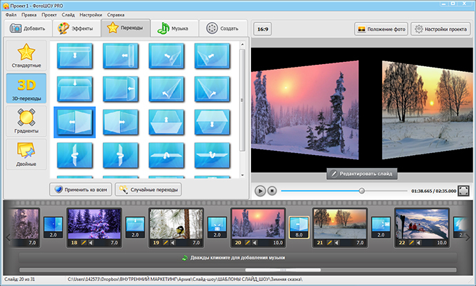 Программа для создания слайд-шоу из фотографий - ФотоШОУ PRO (2) (690x415, 343Kb)