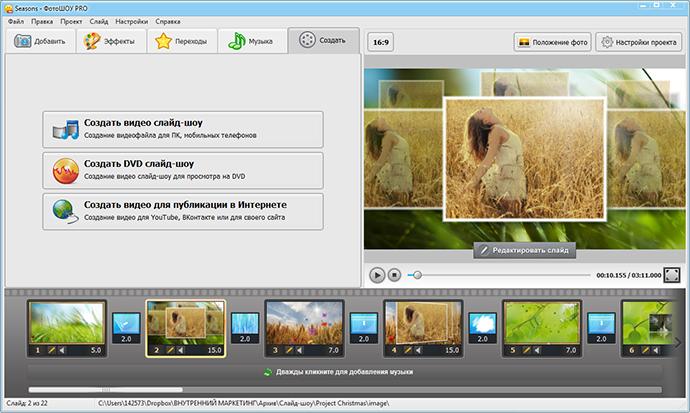 Программа для создания слайд-шоу из фотографий - ФотоШОУ PRO (4) (690x413, 308Kb)