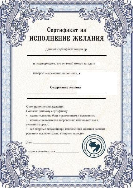 Шуточные сертификаты 1 (427x604, 297Kb)