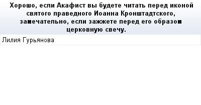 mail_68591829_Horoso-esli-Akafist-vy-budete-citat-pered-ikonoj-svatogo-pravednogo-Ioanna-Kronstadtskogo-zamecatelno-esli-zazzete-pered-ego-obrazom-cerkovnuue-svecu. (400x209, 9Kb)