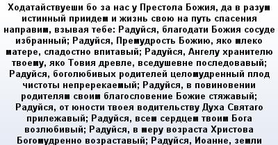 mail_68725479_Hodatajstvuesi-bo-za-nas-u-Prestola-Bozia-da-v-razum-istinnyj-priidem-i-zizn-svoue-na-put-spasenia-napravim-vzyvaa-tebe_-Radujsa-blagodati-Bozia-sosude-izbrannyj_-Radujsa-Premudrost-Boz (400x209, 28Kb)