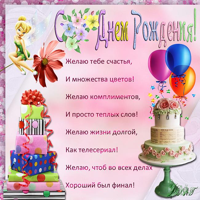 Поздравление с днем рождения тёте ире