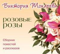 2920236_1250958015_1249498504_tokarevaviktorijarozovyerozy (200x178, 11Kb)