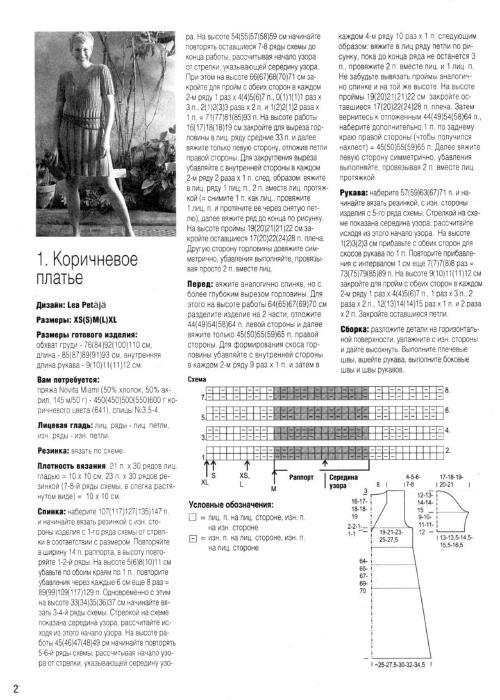 2012.03 Лето_35 (500x700, 207Kb)
