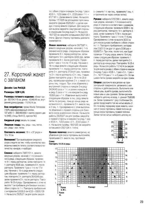 2012.03 Лето_56 (500x700, 232Kb)