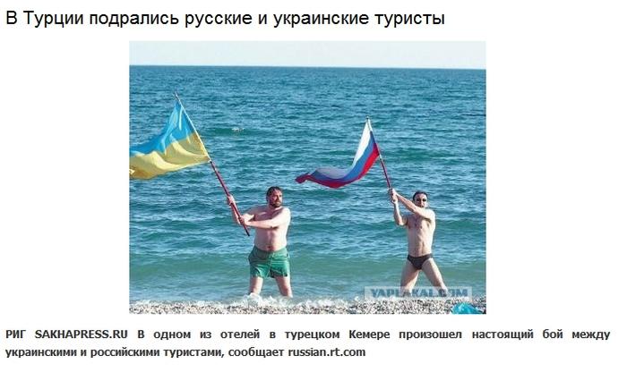 В Турции подрались русские и украинские туристы  SakhaPress.ru - Google Chrome (700x416, 206Kb)