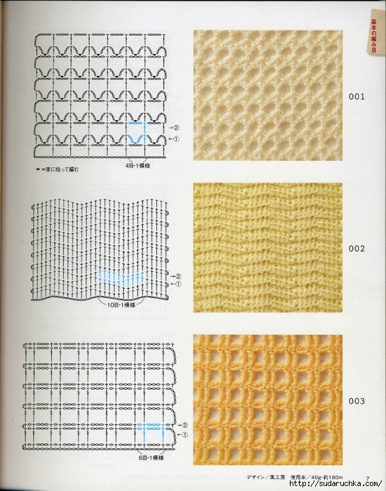Crochet pattern (9) (550x700, 348Kb)