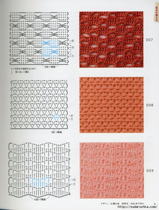 Crochet pattern (11) (530x700, 359Kb)