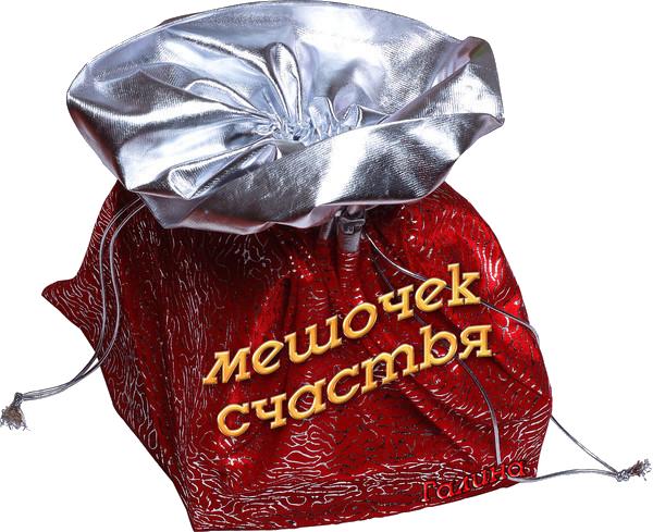 5053532_meshok_schastya (600x489, 475Kb)