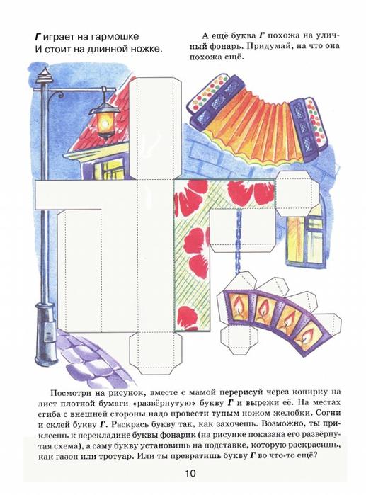 Azbuka_Sdelai_bukvy_sam.page11 (517x700, 279Kb)