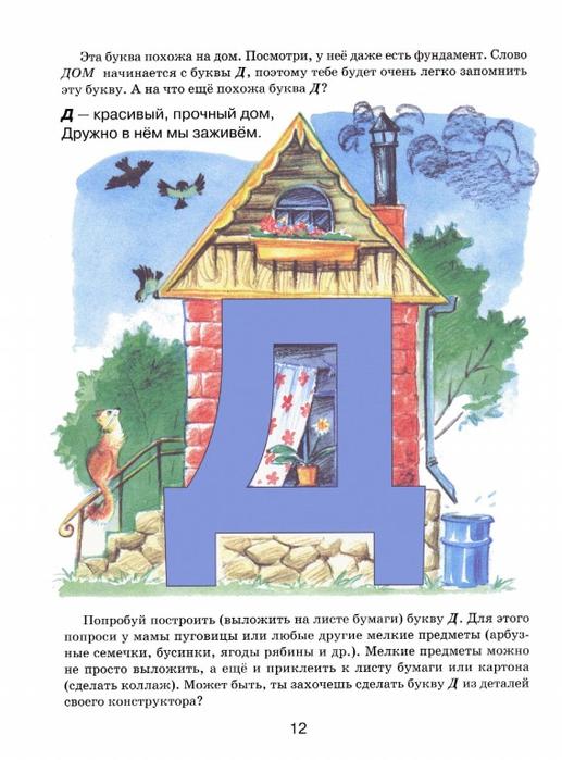 Azbuka_Sdelai_bukvy_sam.page13 (517x700, 294Kb)