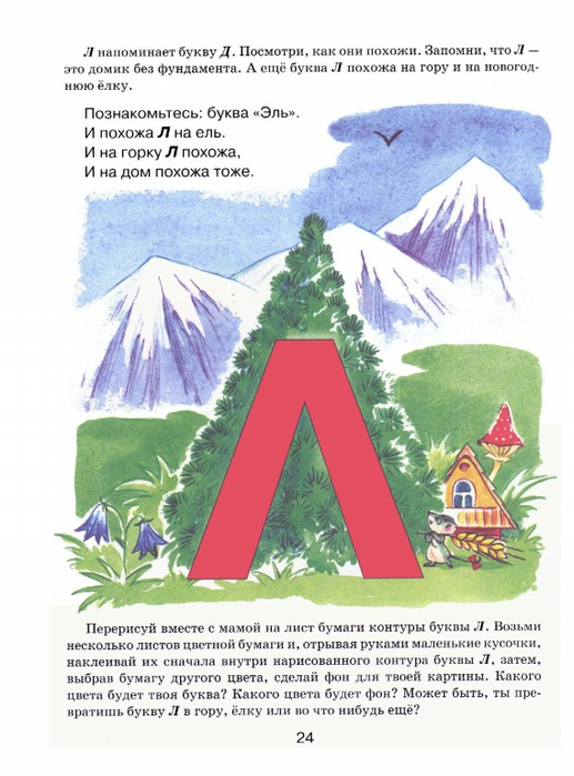 Azbuka_Sdelai_bukvy_sam.page25 (517x700, 306Kb)