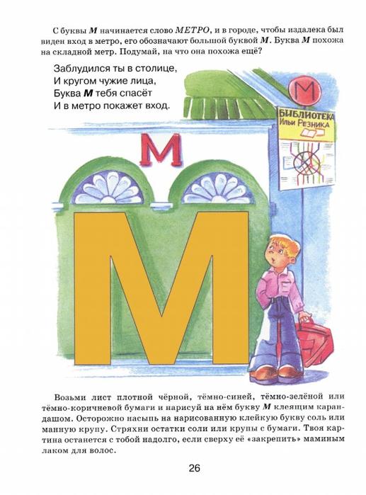 Azbuka_Sdelai_bukvy_sam.page27 (517x700, 266Kb)