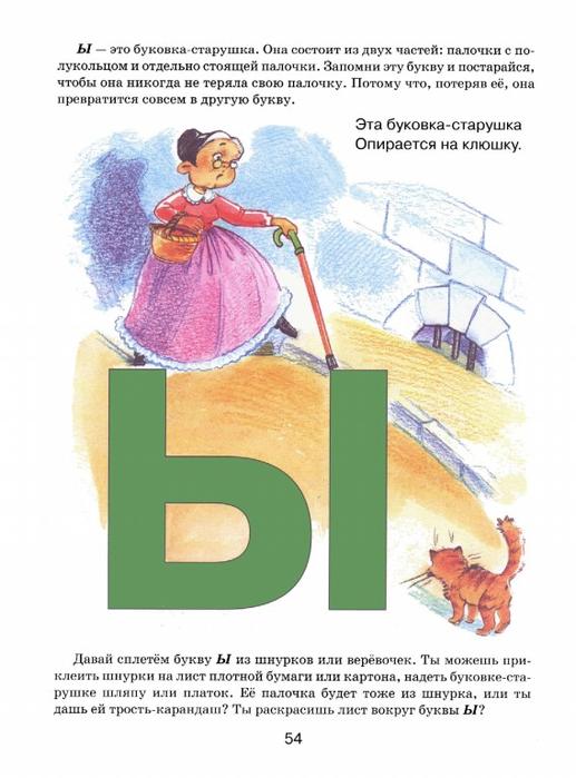 Azbuka_Sdelai_bukvy_sam.page55 (517x700, 263Kb)