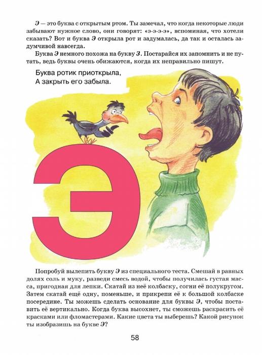 Azbuka_Sdelai_bukvy_sam.page59 (517x700, 262Kb)
