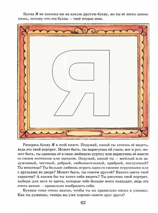 Буквы как сделать буквы сайт
