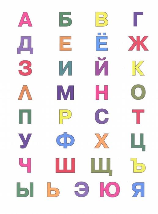 Azbuka_Sdelai_bukvy_sam.page65 (517x700, 159Kb)