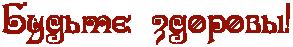 RbudxtePzdorovqIG2 (293x47, 5Kb)