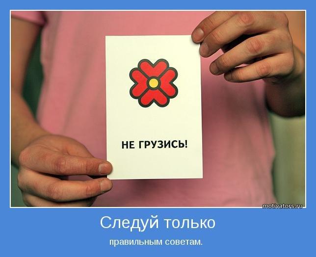 3185107_horoshie_soveti (644x524, 40Kb)