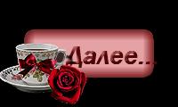3290568_daleechashechka_s_rozochkoi (200x120, 17Kb)
