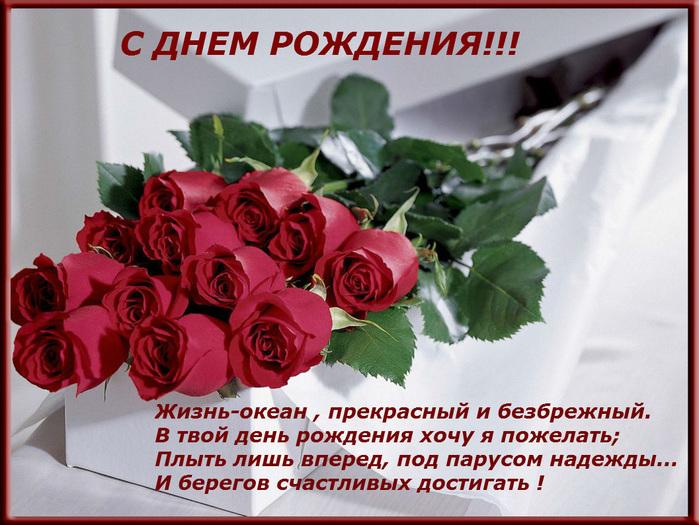 Поздравления с днём рождения к имени вика