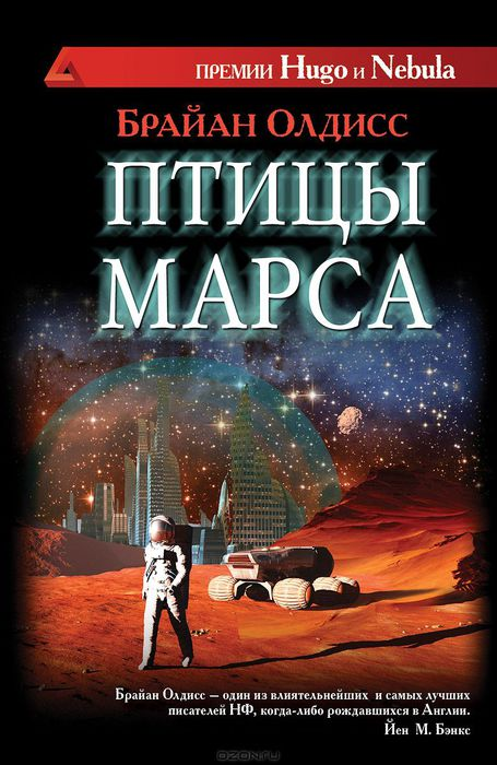 Олдисс Брайан_Птицы Марса (455x700, 68Kb)