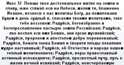 mail_69066437_Ikos-12------Pouese-tvoe-dostohvalnoe-zitie-na-zemli-i-slavu-ueze-stazal-esi-na-Nebesi-molim-ta-blazenne-Ioanne-voznesi-o-nas-molitvy-Bogu-da-pomilovani-budem-v-den-sudnyj-i-spasaemi-tv (400x209, 25Kb)