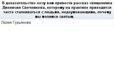 mail_69120689_V-dokazatelstvo-hocu-vam-privesti-rasskaz-svasennika-Dionisia-Svecnikova-kotoromu-na-praktike-prihoditsa-casto-stalkivatsa-s-luedmi-nedoumevauesimi-pocemu-my-molimsa-svatym. (400x209, 9Kb)