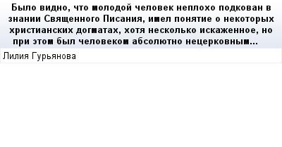 mail_69125866_Bylo-vidno-cto-molodoj-celovek-neploho-podkovan-v-znanii-Svasennogo-Pisania-imel-ponatie-o-nekotoryh-hristianskih-dogmatah-hota-neskolko-iskazennoe-no-pri-etom-byl-celovekom-absoluetno- (400x209, 9Kb)