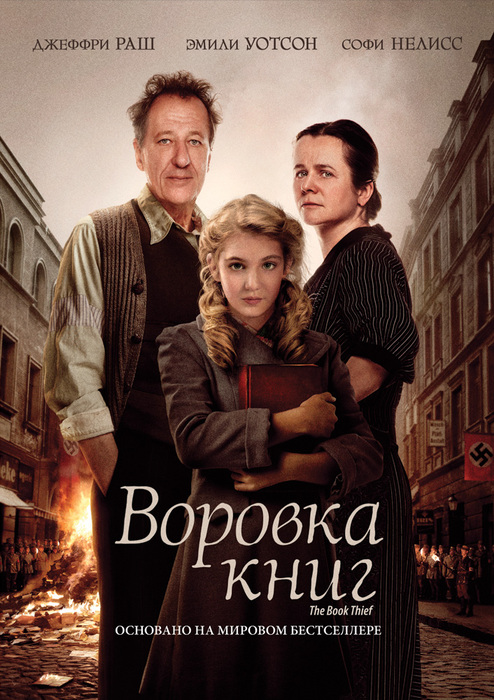 kinopoisk.ru-The-Book-Thief-2394595 (494x700, 178Kb)