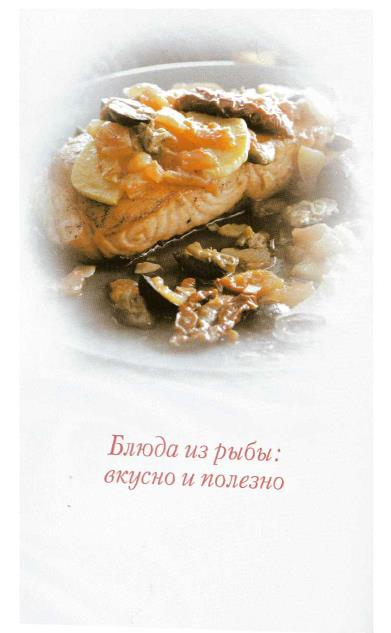 Блюда из рыбы. Вкусно и полезно_2 (391x633, 122Kb)
