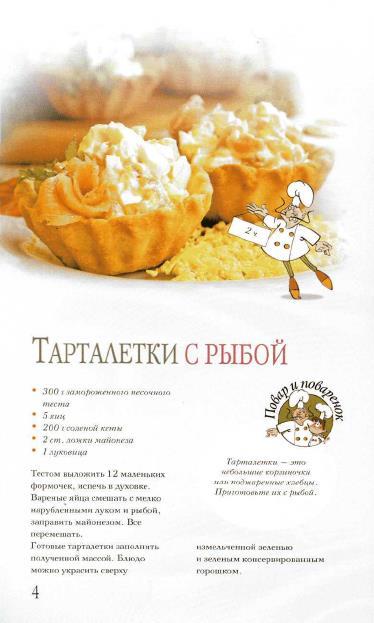 Блюда из рыбы. Вкусно и полезно_4 (374x623, 146Kb)