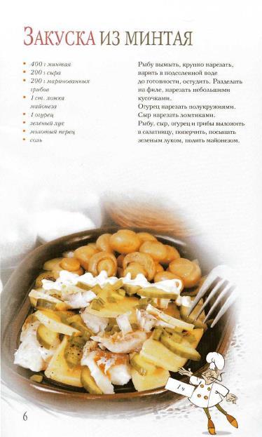 Блюда из рыбы. Вкусно и полезно_6 (374x623, 162Kb)