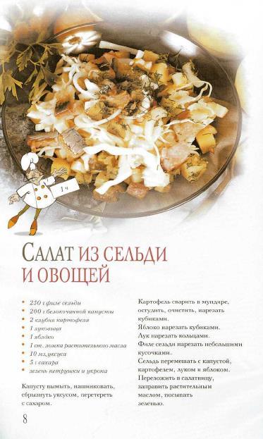 Блюда из рыбы. Вкусно и полезно_8 (373x623, 190Kb)