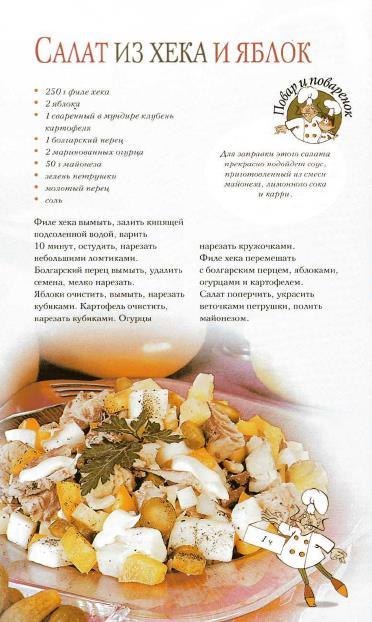 Блюда из рыбы. Вкусно и полезно_10 (372x622, 200Kb)